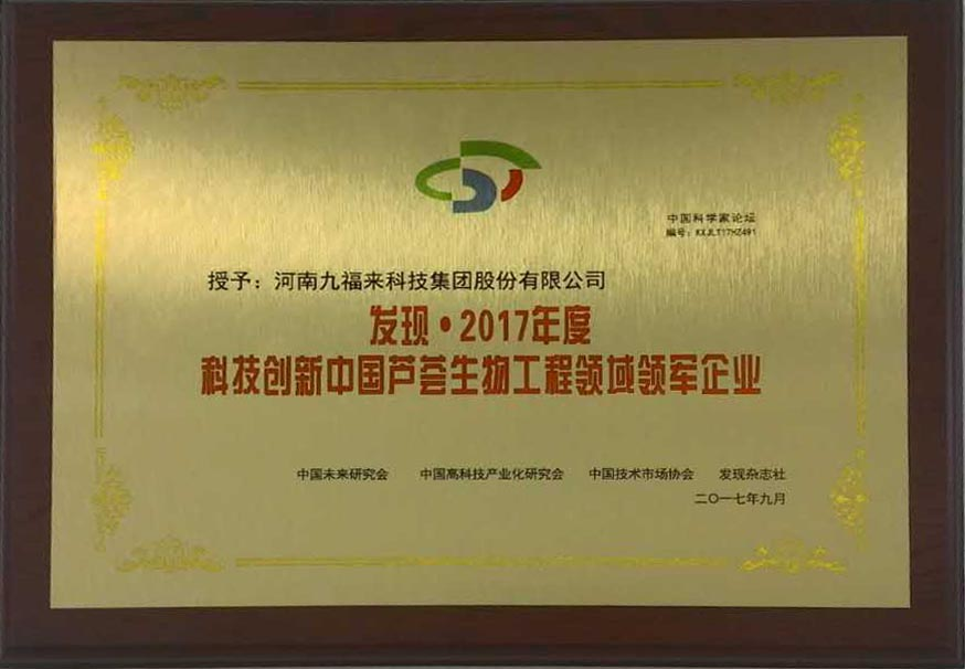Discovery and Innovation of Science and Technology in 2017 Military Enterprises in the Field of Aloe Bioengineering in China