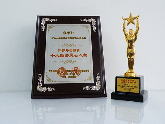 Jiangsu Top Ten Economic Persons Cup Certificate